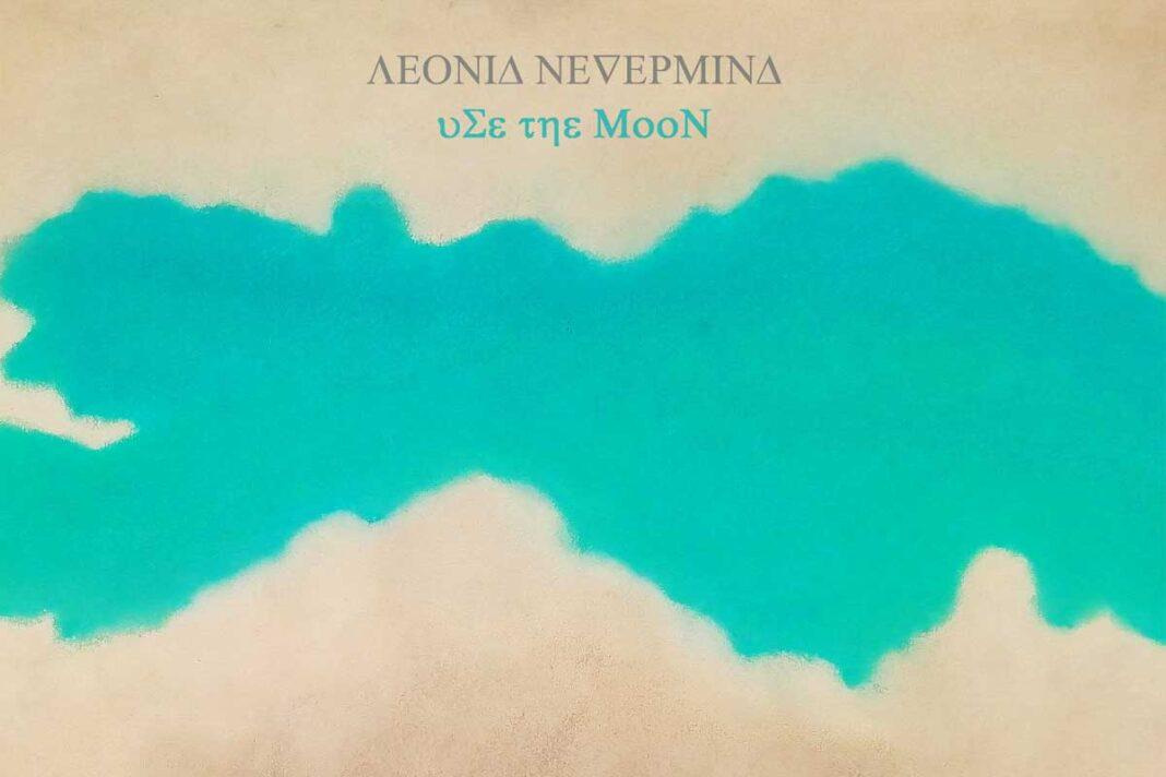 Leonid Nevermind Use The Moon album art